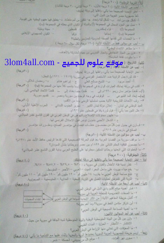 اسئلة الاجتماعيات لدورة 2014 للصف التاسع الثالث الاعدادي الاساسي تربية حلب