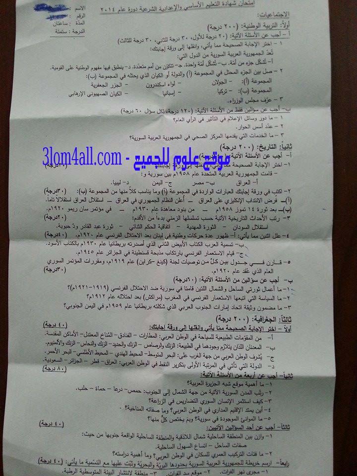 اسئلة الاجتماعيات لدورة 2014 للصف التاسع الثالث الاعدادي الاساسي تربية حمص