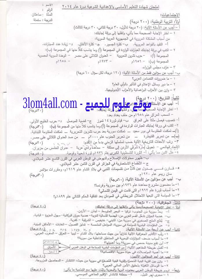 اسئلة الاجتماعيات لدورة 2014 للصف التاسع الثالث الاعدادي الاساسي تربية اللاذقية و درعا