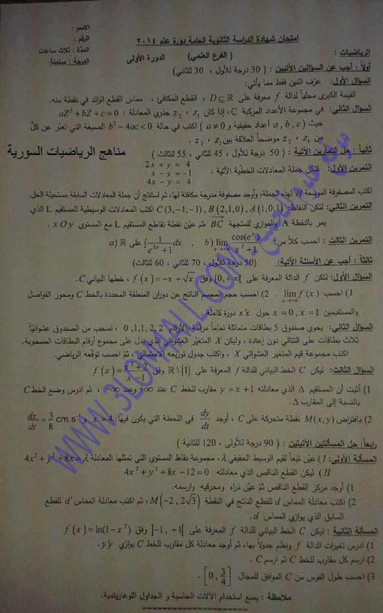 وزارة التربية في سوريا : ورقة امتحان الرياضيات شهادة التعليم الثانوي العلمي دورة 2014 م