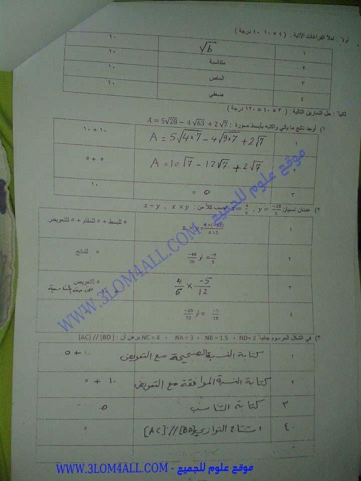 سلم تصحيح امتحان مادة الرياضيات في شهادة التعليم الأساسي دورة عام 2014 تربية حلب