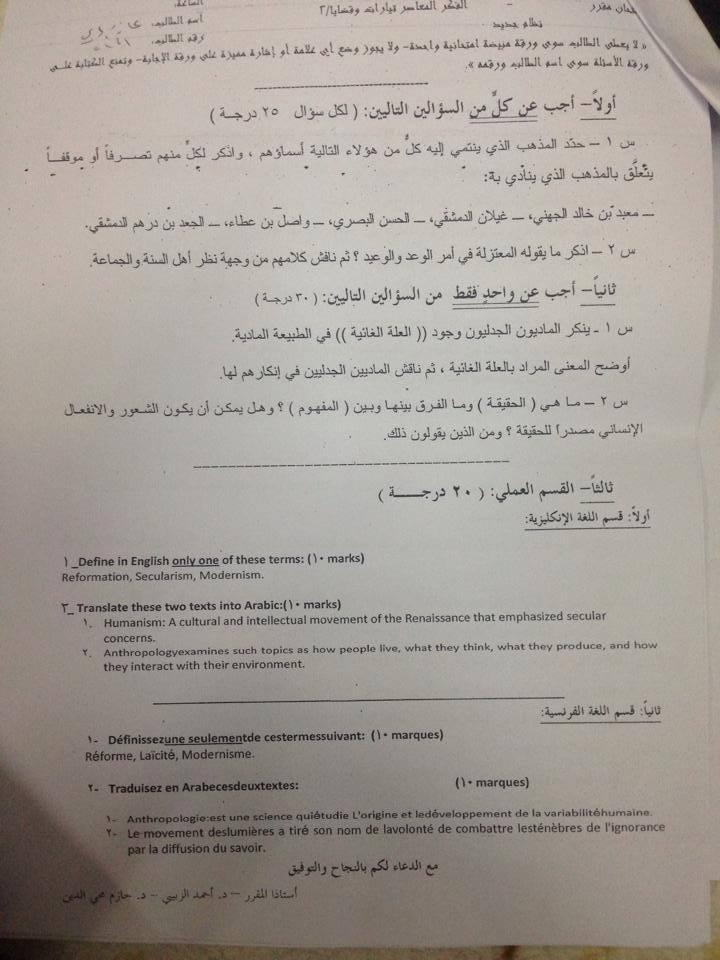 رد: مطلوب اسئلة دورات سنة ثالثة كلية الشريعة