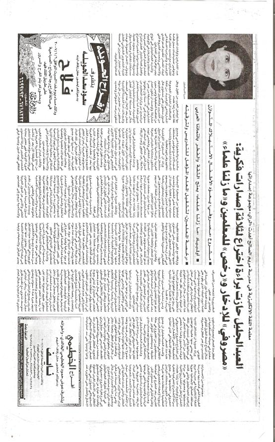 التعليم الخاص بالكويت