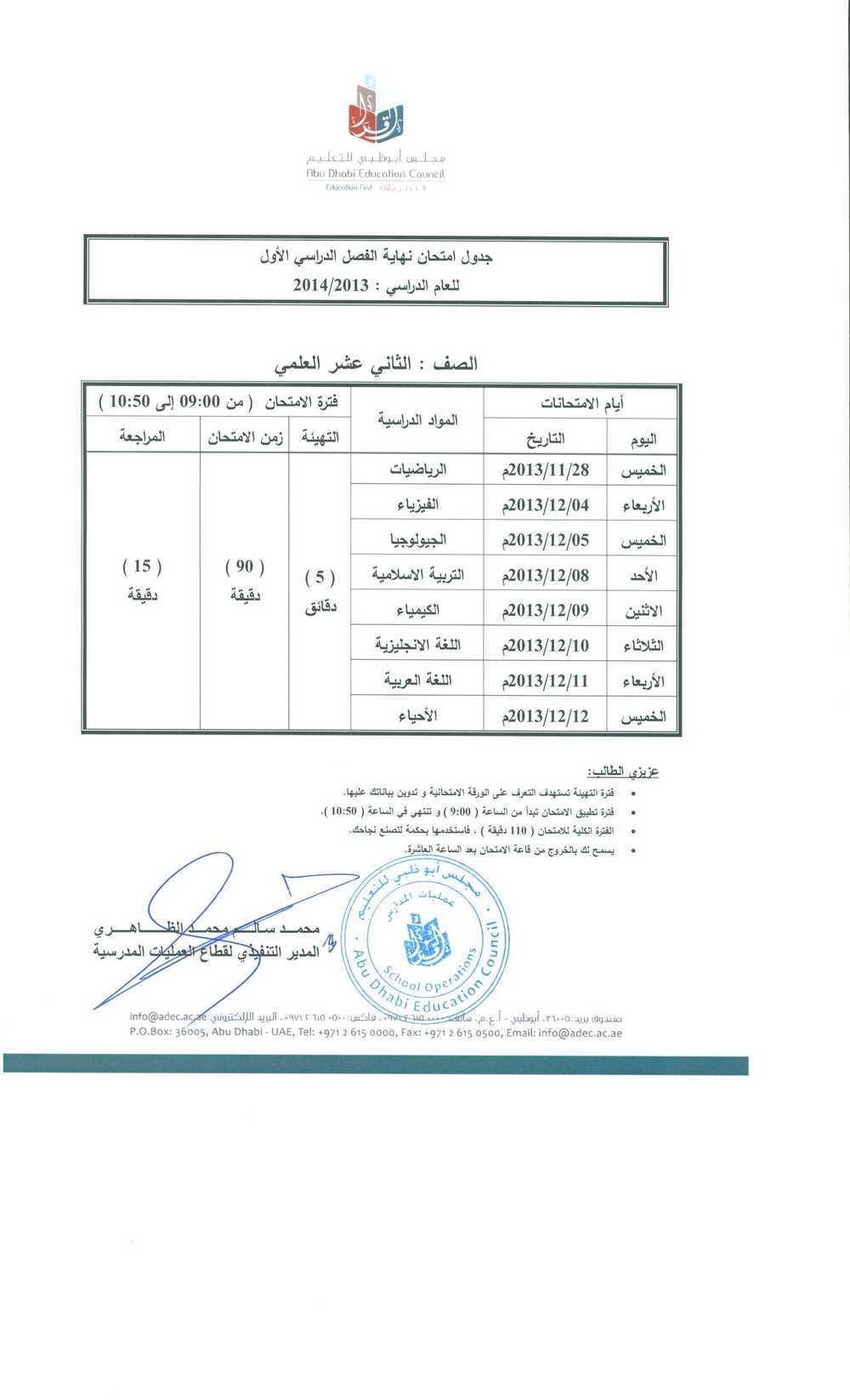 جدول الامتحانات الفصل الاول للصف الثاني عشر - علمي