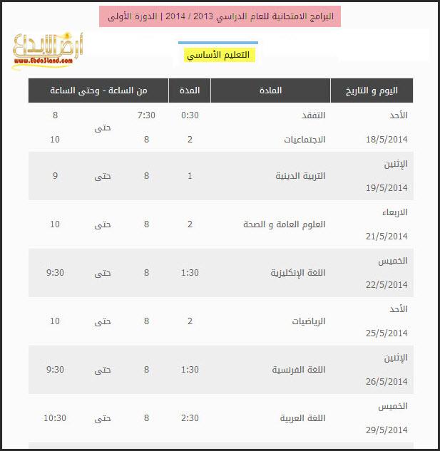 برنامج تنظيم الوقت للدراسة للطلبة بخاصة التاسع و البكالوريا