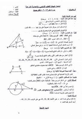 التاسع - الثالث الاعدادي : اسئلة امتحان مادة الرياضيات 2013