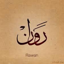 روان - Rawan