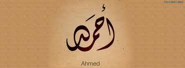 أحمد - Ahmed