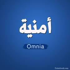 أمنية - Omnia