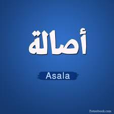 أصالة - Asala