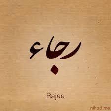رجاء - Rajaa