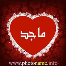 ماجد - Majad