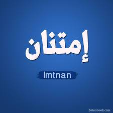 امتنان - Imtenan