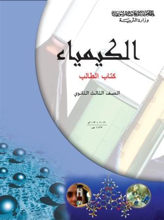 حل تمارين ومراجعة منهاج الصف الثالث الثانوي علمي  ( بكالوريا - سوريا ) ¦¦ مدرسة سوريا الالكترونية