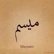 ميسم - Maysam