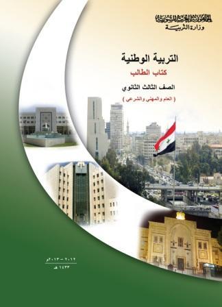 التربية الوطنية بكالوريا سوريا , حل تمارين ومراجعة منهاج الصف الثالث الثانوي علمي ( التربية الوطنية )
