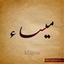 ميساء - Maissa