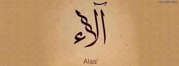 الاء - Aalaa