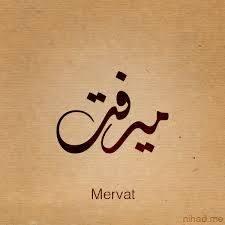 ميرفت - Mervat