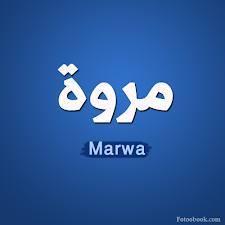 مروة - Marwa