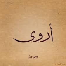 أروى - Arwa