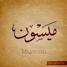 ميسون - Mayson