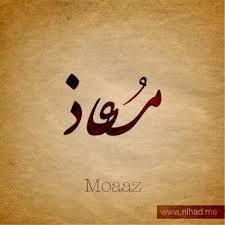 معاذ - mouad