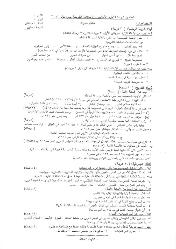 اسئلة دورات امتحانات التاسع سوريا 2013 - محافظة درعا
