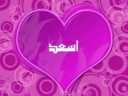 أسعد - Asaad