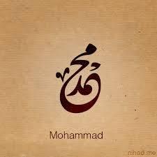 محمد - Mohammed