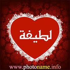 لطيفة - Latifa