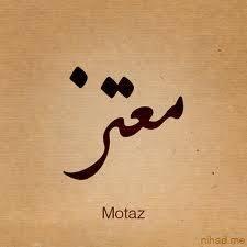 معتز - Moataz