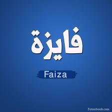 فايزة - Fayza