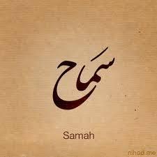 سماح - Samah