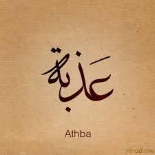 عزبة - Athba