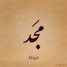 مجد - Majd