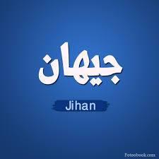 جهان - Jehan