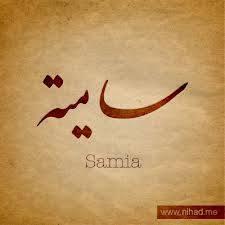 سامية - Samia