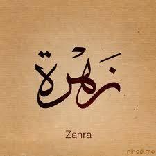 زهرة - Zahra