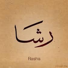 رشا - Rasha