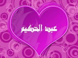 عبد الحكيم - Abdelhakeem