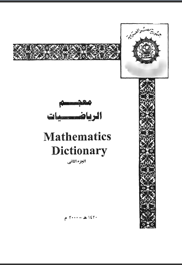 معجم الرياضيات - mathematics Dictionary