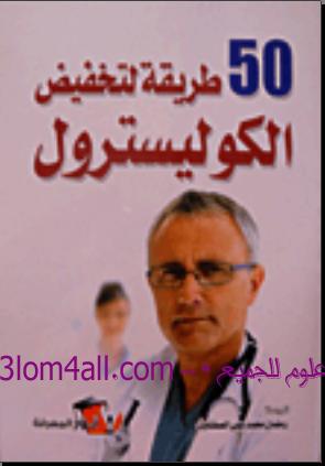 50 طريقة لتخفيض الكوليسترول
