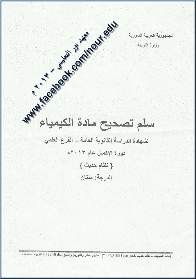 سلم تصحيح مادة الكيمياء للصف الثالث الثانوي العلمي الدورة الثانية (دورة الإكمال) للعام 2013م