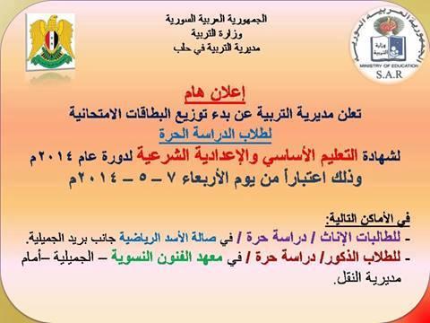 مكان و موعد تسليم بطاقات التقدم للامتحان بحلب 2014