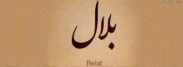 بلال - Bilal