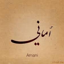 أماني - Amany