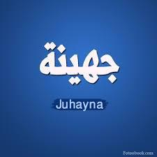جهينة - juhayna