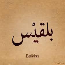بلقيس - Balkiss