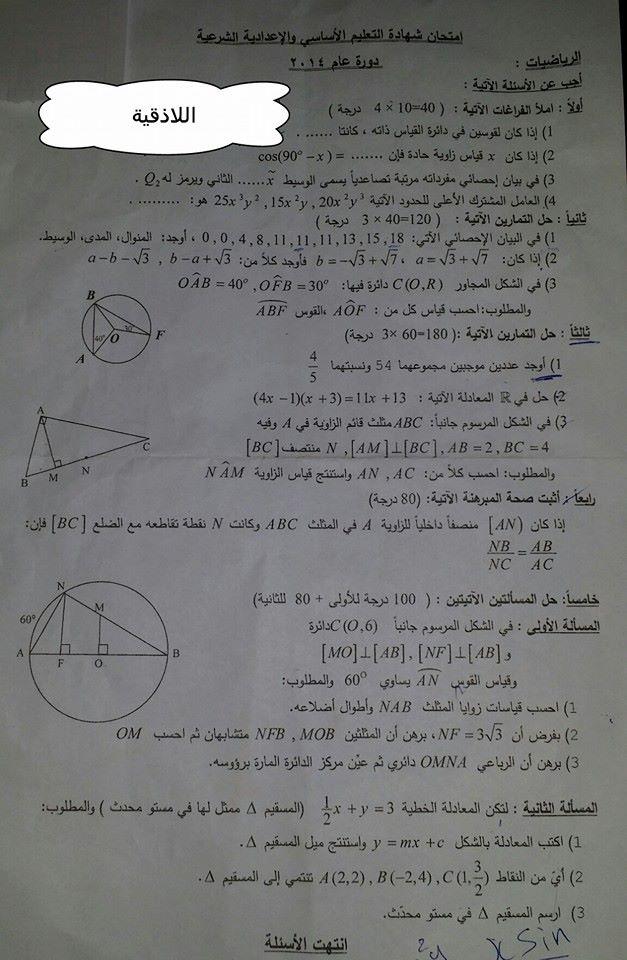 ورقة امتحان الرياضيات - التاسع الثالث الاعدادي الاساسي دورة 2014 تربية محافظة اللاذقية